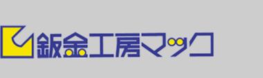 自動車の修理・板金塗装【立川・昭島】は「鈑金工房マック」へ ロゴ
